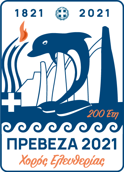 Preveza 2021