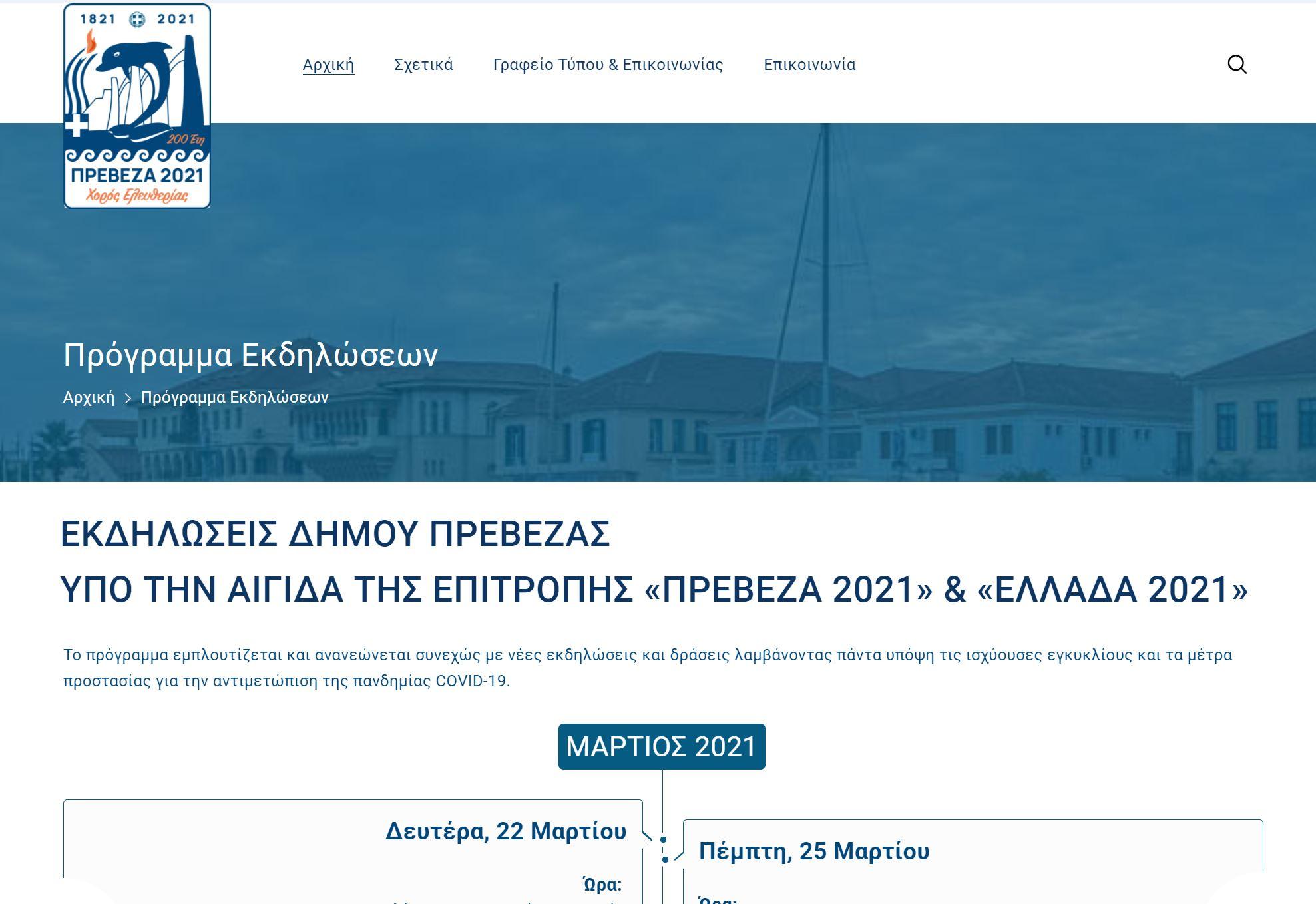 """Η Επιτροπή """"ΠΡΕΒΕΖΑ 2021"""""""